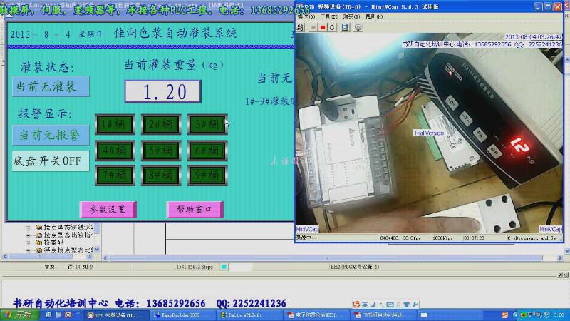 视频教程:台达eh plc通信读取称重仪表数据 维纶触摸屏显示实时数据–