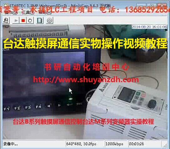 台达plc通信控制台达m系列变频器实操教程&