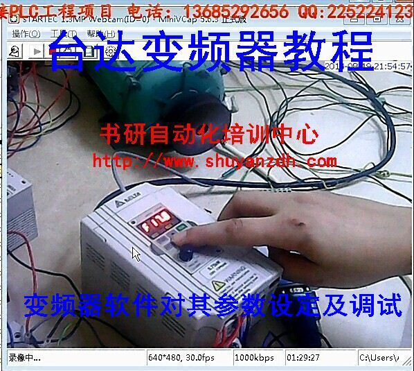 第11讲 台达b系列触摸屏通信控制台达m系列变频器实操教程
